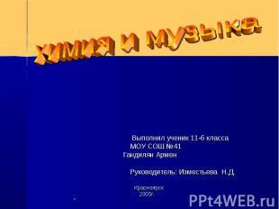 химия и музыка Выполнил ученик 11-б класса МОУ СОШ №41 Гандилян АрменРуководител