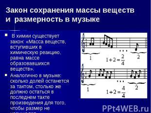 Закон сохранения массы веществ и размерность в музыке В химии существует закон: