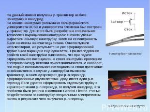 На данный момент получены у–транзистор на базе нанотрубки и нанодиод. На основе