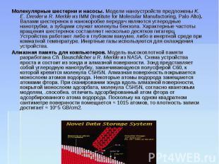 Молекулярные шестерни и насосы. Модели наноустройств предложены K. E. Drexler и