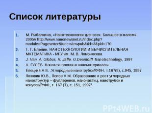 Список литературы М. Рыбалкина, «Нанотехнологии для всех. Большое в малом», 2005