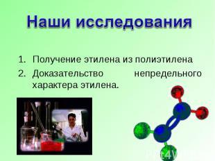Наши исследования Получение этилена из полиэтилена Доказательство непредельного
