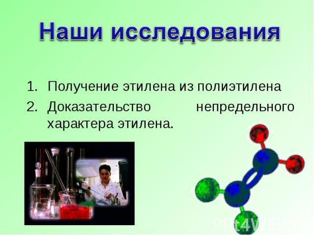 Наши исследования Получение этилена из полиэтилена Доказательство непредельного характера этилена.