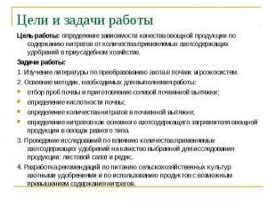 Цели и задачи работы Цель работы: определение зависимости качества овощной проду