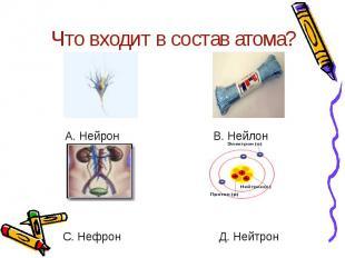 Что входит в состав атома?