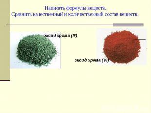 Написать формулы веществ.Сравнить качественный и количественный состав веществ.