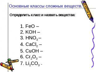 Основные классы сложных веществ. Определить класс и назвать вещества:1. FeO – 2.