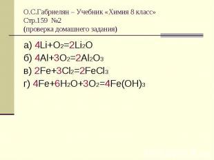 О.С.Габриелян – Учебник «Химия 8 класс»Стр.159 №2 (проверка домашнего задания) а