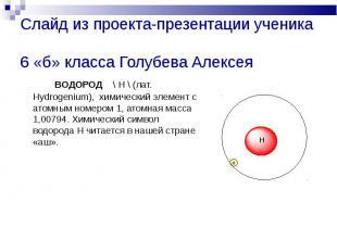 Слайд из проекта-презентации ученика 6 «б» класса Голубева Алексея ВОДОРОД \ H \