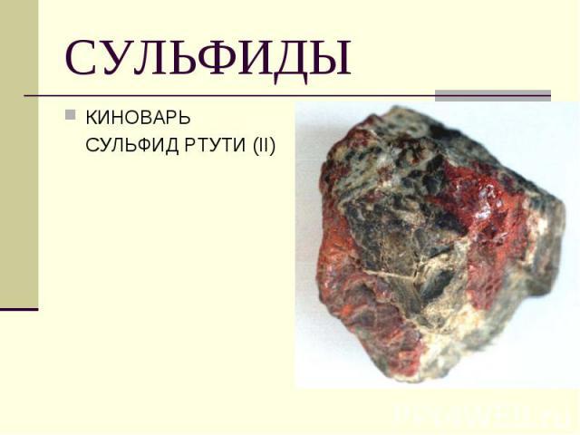 СУЛЬФИДЫ КИНОВАРЬСУЛЬФИД РТУТИ (II)