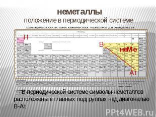 неметаллы положение в периодической системе В периодической системе символы неме