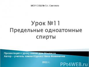 Урок №11Предельные одноатомныеспирты Презентация к уроку химии для 10 классаАвто