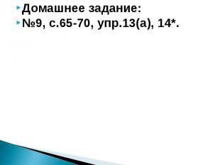 Домашнее задание:№9, с.65-70, упр.13(а), 14*.