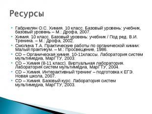 Ресурсы Габриелян О.С. Химия. 10 класс. Базовый уровень: учебник, базовый уровен