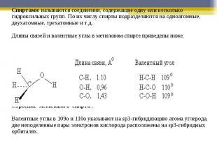 Спиртами называются соединения, содержащие одну или несколько гидроксильных груп