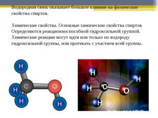 Водородная связь оказывает большое влияние на физическиесвойства спиртов. Химиче