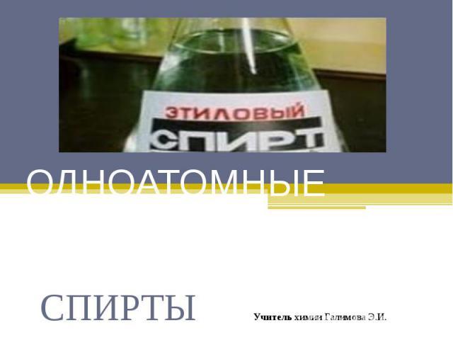 ОДНОАТОМНЫЕ СПИРТЫ !! МОУ СПИРТЫ Учитель химии Галимова Э.И.
