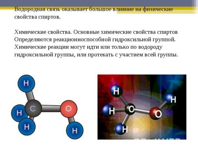 Водородная связь оказывает большое влияние на физическиесвойства спиртов. Химические свойства. Основные химические свойства спиртовОпределяются реакционноспособной гидроксильной группой.Химические реакции могут идти или только по водородугидроксильн…
