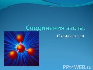 Соединение азота. Оксиды азота