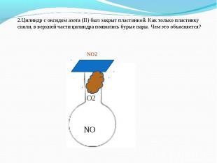 2.Цилиндр с оксидом азота (II) был закрыт пластинкой. Как только пластинку сняли