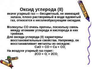 Оксид углерода (II) иначе угарный газ — бесцветный, не имеющий запаха, плохо рас