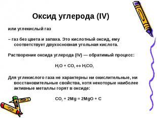 Оксид углерода (IV) или углекислый газ– газ без цвета и запаха. Это кислотный ок