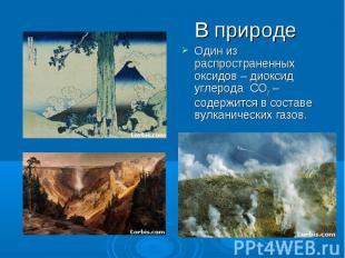 В природе Один из распространенных оксидов – диоксид углерода CO2 – содержится в