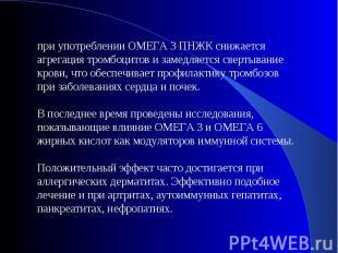 при употреблении ОМЕГА 3 ПНЖК снижается агрегация тромбоцитов и замедляется свер