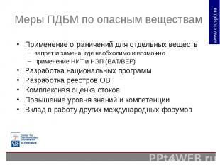 Меры ПДБМ по опасным веществам Применение ограничений для отдельных веществзапре