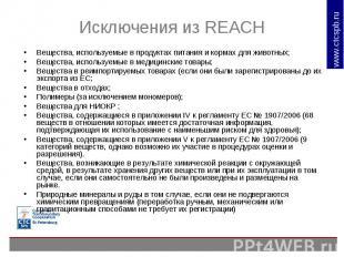 Исключения из REACH Вещества, используемые в продуктах питания и кормах для живо