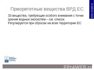 Приоритетные вещества ВРД ЕС 33 вещества, требующих особого внимания с точки зре