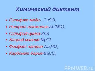 Химический диктант Сульфат меди- CuSO4Нитрат алюминия-AL(NO3)3Сульфид цинка-ZnSХ