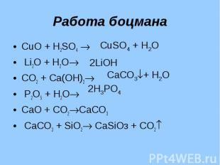 Работа боцмана СuО + Н2SО4 Li2О + Н2ОСО2 + Са(ОН)2 Р2О5 + Н2ОСаО + СО2СаСО3 СаСО