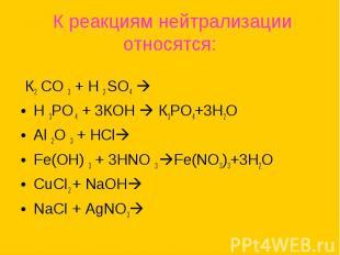 К реакциям нейтрализацииотносятся: К2 СО 3 + Н 2 SО4 Н 3РО 4 + 3КОН К3РО4+3Н2ОАl