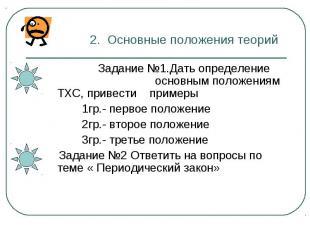 2. Основные положения теорий Задание №1.Дать определение основным положениям ТХС