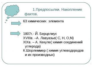 1.Предпосылки. Накопление фактов. 63 химических элемента 1807г.- Й. Берцелиус XV