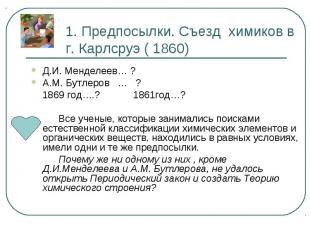1. Предпосылки. Съезд химиков в г. Карлсруэ ( 1860) Д.И. Менделеев… ?А.М. Бутлер