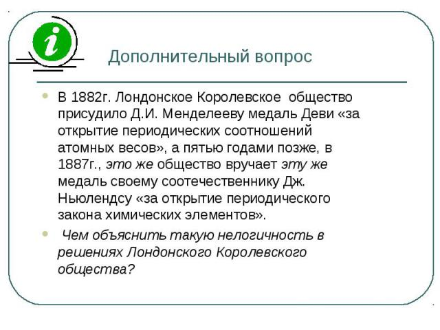 Дополнительный вопрос В 1882г. Лондонское Королевское общество присудило Д.И. Менделееву медаль Деви «за открытие периодических соотношений атомных весов», а пятью годами позже, в 1887г., это же общество вручает эту же медаль своему соотечественнику…