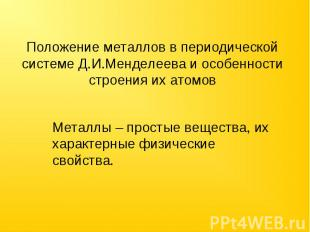 Положение металлов в периодической системе Д.И.Менделеева и особенности строения