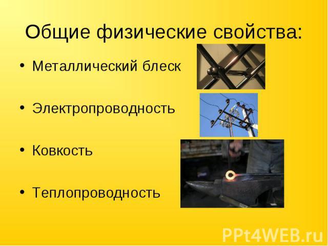 Общие физические свойства: Металлический блескЭлектропроводностьКовкостьТеплопроводность