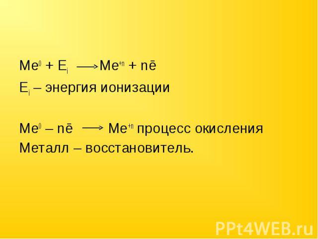 Ме0 + Еi Ме+n + nēЕi – энергия ионизацииМе0 – nē Ме+n процесс окисленияМеталл – восстановитель.