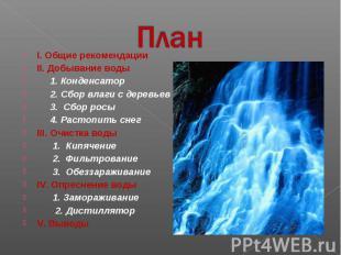 I. Общие рекомендацииII. Добывание воды 1. Конденсатор 2. Сбор влаги с деревьев