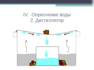 IV. Опреснение воды2. Дистиллятор