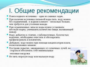 I. Общие рекомендации Поиск водного источника – одна из главных задач.При наличи