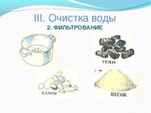 III. Очистка воды2. ФИЛЬТРОВАНИЕ