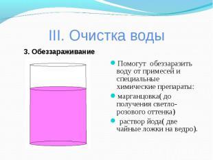 III. Очистка воды 3. ОбеззараживаниеПомогут обеззаразить воду от примесей и спец