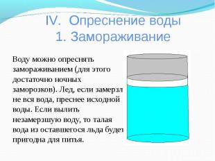 IV. Опреснение воды1. Замораживание Воду можно опреснять замораживанием (для это