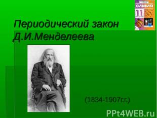Периодический закон Д.И.Менделеева (1834-1907г.г.)