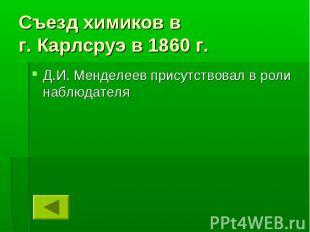 Съезд химиков в г. Карлсруэ в 1860 г. Д.И. Менделеев присутствовал в роли наблюд
