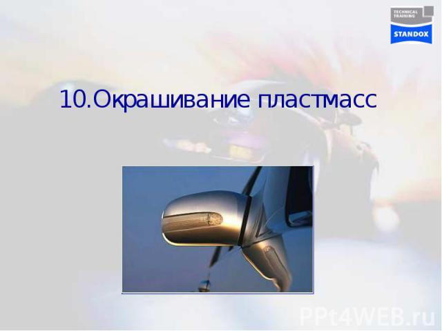 10.Окрашивание пластмасс